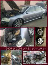 قطع غيار أودي a8 من 2004-2010