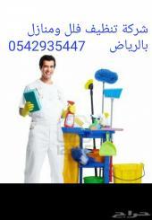 شركة تنظيف فلل ومنازل بالرياض