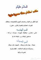 أسرع استقدام عمالة مصرية متخصصة