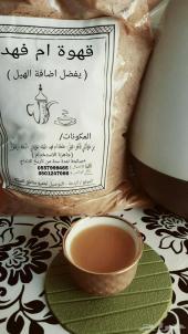 ( قهوة ام فهد ) مخلوطة ومبهرة وجاهزة 50 اعجاب