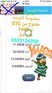 انترنت مفتوح من STC مضمون (لامحدود)