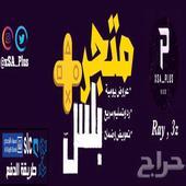 اشتراكات بلس   حسابات بلس   حساب بلس   بلس 14 يوم   بلص