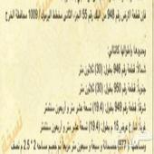 ارض مخطط اليرموك 1009