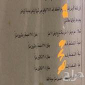 ارض في مخطط شرق الرياض 3449