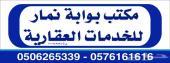 مخطط نمار 3020 عروض - طلبات