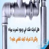 كشف التسريب المياه بالرياض عوازل خزانات معتمدين لشركة مياة