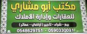 دور للبيع مخطط الملك فهد