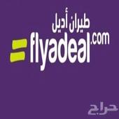 تقديم وظائف في طيران أديل للرجال والنساء في الرياض وجدة
