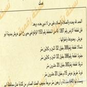 أرض للبيع في ابو عريش مخطط الرح