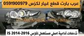 شمعات امامية اصلي مستعمل IS 2014-2016