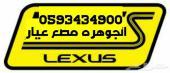شمعات كشافات شبك LEXUS ES 2010الجوهرة لكزس