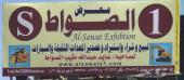 كيسي220 طرنشر و قشاطة و المكنسة و البكت 2018