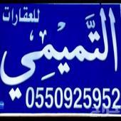 مكتب التميمي للعقارات نمار3020