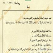 للبيع ارض محافظة بقعاء مساحة 800م
