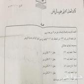 للبيع ارض في الرياض الشرق على طريق الدمام