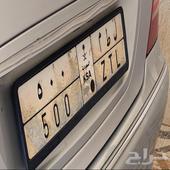 لوحة سياره ل ط م 500