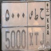 لوحة مميزه ح ط ص 5000