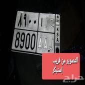 عاكس فلاش ساهر
