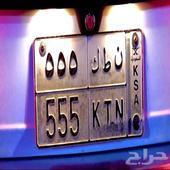 لوحة مميزة للبيع - ن ط ك 555