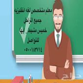 معلم تأسيس ومتابعه ومرحله متوسطه
