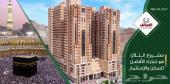 مشروع التلال هو خيارك الأفضل للسكن والاستثمار