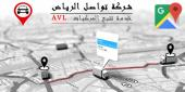 شركة تواصل الرياض لخدمة تتبع المركبات AVL