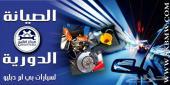 ورشة صيانة سيارات BMW - مركز الشيخ