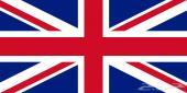 فيزا الى بريطانيه بريطانيا لندن