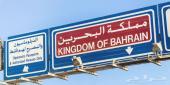 توصيل من الخبر - الظهران - الدمام إلى البحرين