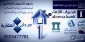 شقق تمليك 370 ألف بخميس مشيط