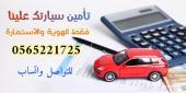 خدمة تأمين سيارات ضد الغير بأقل الأسعار