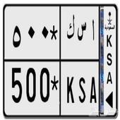 لوحة مميزة KSA