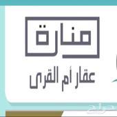 فلل للبيع وعقارات للبيع في مكة وجدة والطائف والمدينةوالرياض
