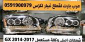 شمعات امامي اصلي مستعمل جيب لكزس GX 2014-2017