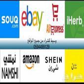 وسيط لشراء من مواقع العالمية ( تجميع شحنات مجانا )