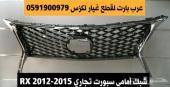 شبك امامي سبورت تجاري RX 350 2012-2015