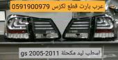 طقم اسطب خلفي ليد مكحل لكزس GS 2005-2011