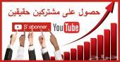 مشتركين يوتيوب حقيقيين باسعار مغرية