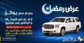 عرض رمضان علي سيارة يوكن SLT XL موديل 2019