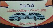توصيل مدارس وجامعات غرب الرياض