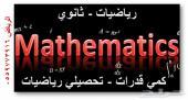 مدرس تحصيلي - قدرات -رياضيات Mathematics