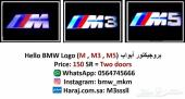 BMW بروجيكتور شعار M-M3-M5 (ضوء ترحيب).