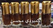 بأسعار رمزيه اجود انواع دهن العود والمخلطات