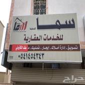 مكتب سما للخدمات العقارية