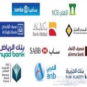 فتح حسابات في جميع بنوك السعوديه
