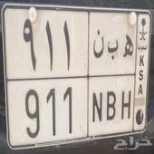 لوحة سيارة للبيع 911