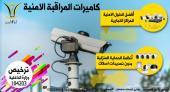 كاميرات المراقبة الامنية باقل الاسعار
