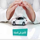 تأمين مركبة  سيارة بأرخص سعر وخلال 5 دقايق