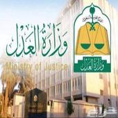جميع خدمات ناجز وزارة العدل