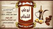قهوة ابو علي الشمالي